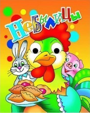 Небылицы. Книжки с глазкамиКнижки-игрушки<br>Книжка адресована детям младшего дошкольного возраста. Тексты профессионально адаптированы для чтения родителями самым маленьким читателям. Плотность картонных страниц соответствует особенностям обращения малышей с книгами. Иллюстрации в книгах яркие, жив...<br><br>Год: 2017<br>ISBN: 978-5-9780-1001-5<br>Высота: 140<br>Ширина: 110<br>Толщина: 4<br>Переплёт: твёрдая