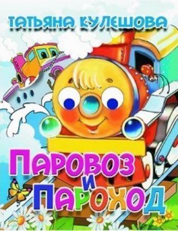 Паровоз и пароход. Книжки с глазкамиКнижки-игрушки<br>Книжка адресована детям младшего дошкольного возраста. Тексты профессионально адаптированы для чтения родителями самым маленьким читателям. Плотность картонных страниц соответствует особенностям обращения малышей с книгами. Иллюстрации в книгах яркие, жив...<br><br>Год: 2017<br>ISBN: 978-5-9780-0998-9<br>Высота: 140<br>Ширина: 110<br>Толщина: 4<br>Переплёт: твёрдая