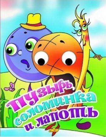 Пузырь, Соломинка и Лапоть. Книжки с глазкамиКнижки-игрушки<br>Книжка адресована детям младшего дошкольного возраста. Тексты профессионально адаптированы для чтения родителями самым маленьким читателям. Плотность картонных страниц соответствует особенностям обращения малышей с книгами. Иллюстрации в книгах яркие, жив...<br><br>Год: 2017<br>ISBN: 978-5-9780-0966-8<br>Высота: 140<br>Ширина: 110<br>Толщина: 4<br>Переплёт: твёрдая