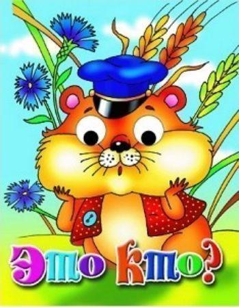 Это кто? Книжки с глазкамиКнижки-игрушки<br>Книжка адресована детям младшего дошкольного возраста. Тексты профессионально адаптированы для чтения родителями самым маленьким читателям. Плотность картонных страниц соответствует особенностям обращения малышей с книгами. Иллюстрации в книгах яркие, жив...<br><br>Год: 2017<br>ISBN: 978-5-9780-0993-4<br>Высота: 140<br>Ширина: 110<br>Толщина: 4<br>Переплёт: твёрдая