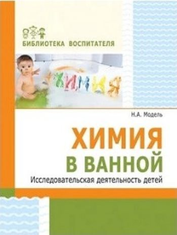Химия в ванной. Исследовательская деятельность детейВоспитателю ДОО<br>Арт-рецепты и эксперименты, представленные в этой книге, являющейся логическим продолжением пособия Химия на кухне. Исследовательская деятельность детей, - не просто опыты, а современные технологии мышления, в которых дети смогут реализовать свой потенц...<br><br>Авторы: Модель Н.А.<br>Год: 2017<br>ISBN: 978-5-9940-1773-2<br>Высота: 210<br>Ширина: 140<br>Толщина: 6<br>Переплёт: мягкая, склейка