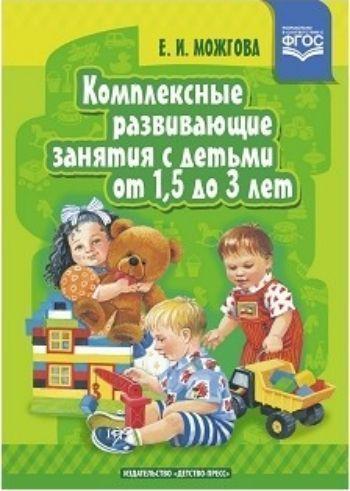 Комплексные развивающие занятия с детьми от 1,5 до 3 летВоспитателю ДОО<br>Книга представляет собой сборник комплексов занятий с детьми 1,5-3 лет. В комплекс включены: физкультурное занятие, сенсорное, изодеятельность, сюжетные игры. Книга будет интересна и полезна педагогам, занимающимся с детьми раннего возраста: воспитателям ...<br><br>Авторы: Можгова Е.И.<br>Год: 2017<br>ISBN: 978-5-90693-739-1<br>Высота: 240<br>Ширина: 170<br>Толщина: 5<br>Переплёт: мягкая, склейка