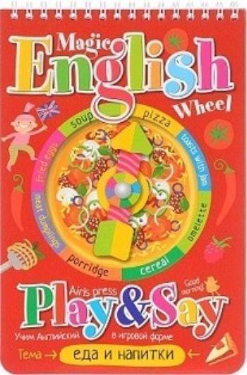 Волшебное колесо. English. Еда и напитки (Food and drinks)Занятия с учащимися начальной школы<br>Необычная игра, которая поможет выучить английские слова по теме Еда и напитки, научит их использовать и написать свой рассказ.Блокнот на пружине в плотной красочной обложке. Каждая его страница - это игровое поле с вращающейся стрелкой посередине. Покр...<br><br>Год: 2017<br>ISBN: 978-5-8112-5820-8<br>Высота: 210<br>Ширина: 145<br>Толщина: 6