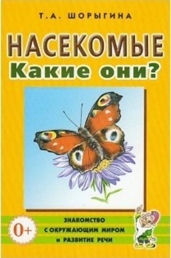 Насекомые. Какие они?Воспитателю ДОО<br>В пособии содержится увлекательная и полезная информация о насекомых. Доступная форма повествования, новые стихи и загадки автора помогут пробудить интерес к окружающему миру, воспитать бережное отношение к природе. Книга способствует развитию речи и логи...<br><br>Авторы: Шорыгина Т. А.<br>Год: 2017<br>ISBN: 978-5-906965-26-4<br>Высота: 210<br>Ширина: 140<br>Толщина: 3<br>Переплёт: мягкая, скрепка
