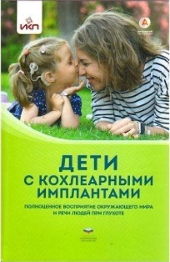 Дети с кохлеарными имплантамиПреподавателям<br>Эта книга посвящена кохлеарной имплантации (КИ) - самому эффективному современному методу помощи при глухоте, позволяющему неслышащему человеку обрести полноценное восприятие окружающего мира и речи людей, открывающему возможность принципиально изменить п...<br><br>Авторы: Кукушкиной О.И., Гончаровой Е.Л.<br>Год: 2017<br>ISBN: 978-5-4454-1080-5<br>Высота: 140<br>Ширина: 205<br>Толщина: 14<br>Переплёт: твёрдая