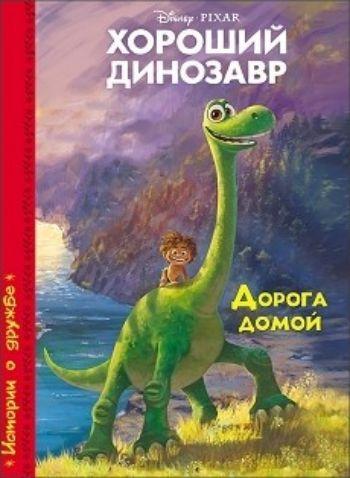 Хороший динозавр. Дорога домойМои первые книжки<br>Мечтаешь о невероятных приключениях и увлекательных путешествиях? Тогда скорее открывай книги Disney чудесной серии Истории о дружбе. Ты сможешь отправиться в захватывающее путешествие и помочь милому динозаврику Арло найти дорогу домой. Любимые герои D...<br><br>Год: 2017<br>ISBN: 978-5-378-25635-8<br>Высота: 220<br>Ширина: 160<br>Толщина: 5<br>Переплёт: твёрдая