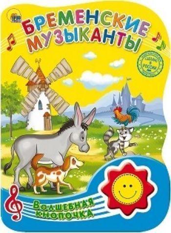 Бременские музыканты. Волшебная кнопочкаКнижки-игрушки<br>Книжки Волшебная кнопочка обязательно придутся по вкусу вашему малышу. В них малыш найдет столько всего нового и интересного. Яркие, красочные картинки привлекут внимание и заинтересуют кроху, а веселые песенки поднимут настроение и не дадут скучать.<br><br>Год: 2015<br>ISBN: 978-5-378-25525-2<br>Высота: 210<br>Ширина: 155<br>Толщина: 12<br>Переплёт: твёрдая