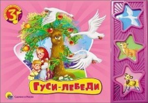 Гуси-лебеди. Три веселых песенкиКнижки-игрушки<br>В серии собраны любимые потешки и сказки в стихах. Малыша будет ждать приятный сюрприз, когда он нажмет на кнопочку-звездочку: книжка споет веселую песенку.В книге вы найдете:- Гуси-лебеди;- Лисичка-сестричка и волк;- Соломенный бычок - смоляной бочок.<br><br>Год: 2015<br>ISBN: 978-5-378-25582-5<br>Высота: 150<br>Ширина: 215<br>Толщина: 10<br>Переплёт: твёрдая