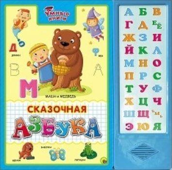 Сказочная азбукаЗанятия с детьми дошкольного возраста<br>Книги данной серии станут незаменимыми помощниками маленькому ученику: с ними легко и незабываемо пройдёт обучение вашего ребёнка русскому алфавиту. Быстро освоить буквы поможет яркий модуль: нажимая на кнопки, ребёнок будет слышать правильное произношени...<br><br>Год: 2017<br>ISBN: 978-5-378-16657-2<br>Высота: 295<br>Ширина: 295<br>Толщина: 10<br>Переплёт: твёрдая
