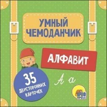 Алфавит. Умный чемоданчикЗанятия с детьми дошкольного возраста<br>В чемоданчике вы найдёте 35 обучающих карточек, которые помогут вашему ребёнку познакомиться с буквами русского алфавита. Чтобы было веселее учить алфавит, на обороте каждой карточки с буквой вы встретите весёлых сказочных персонажей. На отдельных карточк...<br><br>Год: 2017<br>ISBN: 978-5-378-27399-7<br>Высота: 115<br>Ширина: 135<br>Толщина: 50