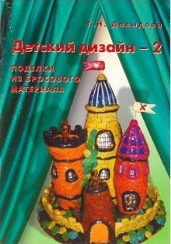 Детский дизайн - 2. Поделки из бросового материалаВоспитателю ДОО<br>В пособии представлен методический материал, позволяющий организовать занятия с детьми по художественной деятельности на основе конструирования из бросового материала, имеющего разнообразную структуру. В процессе работы дети приобретают трудовые умения и ...<br><br>Авторы: Давыдова Г.Н.<br>Год: 2013<br>ISBN: 978-5-98527-085-3<br>Высота: 205<br>Ширина: 145<br>Толщина: 6<br>Переплёт: мягкая, скрепка
