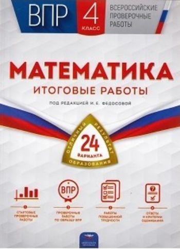 ВПР. Математика. 4 класс. Итоговые работы. 24 вариантаПредметы<br>Издания серии ВПР. Всероссийские проверочные работы предназначены для организации итоговой проверки уровня освоения обучающимися образовательной программы начального общего образования.В сборник включены 24 варианта итоговых проверочных работ по математ...<br><br>Авторы: Федосовой И.Е.<br>Год: 2017<br>ISBN: 978-5-4454-0983-0<br>Высота: 280<br>Ширина: 205<br>Толщина: 8<br>Переплёт: мягкая, склейка