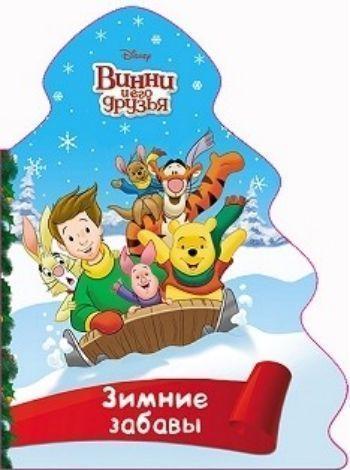 Зимние забавы. Винни и его друзьяНеобычные книжки<br>В волшебный мир Disney пришла зима. Скорее открывай книгу-ёлочку и читай весёлые стихи о любимых героях.<br><br>Год: 2017<br>ISBN: 978-5-378-26246-5<br>Высота: 215<br>Ширина: 155<br>Толщина: 5<br>Переплёт: твёрдая