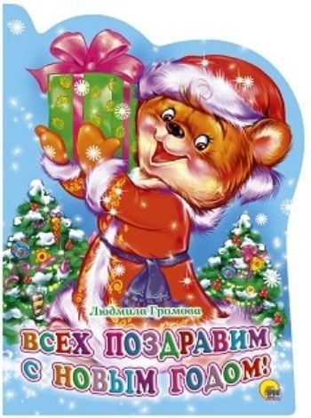 Всех поздравим с Новым годом!Стихи<br>Яркие, волшебные новогодние книжки порадуют и детей и взрослых. Весёлые стихотворения и забавные герои поднимут настроение и подарят сказочное ощущение долгожданного праздника. Добрый Дедушка Мороз и красавица Снегурочка расскажут, что такое настоящее зим...<br><br>Год: 2017<br>ISBN: 978-5-378-27598-4<br>Высота: 220<br>Ширина: 160<br>Толщина: 5<br>Переплёт: твёрдая