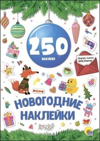 250 новогодних наклеек. Синий шарНаклейки, игры с с наклейками<br>Дополните с малышом рисунок на обороте обложки с помощью чудесных наклеек. Затем аккуратно отрежьте его. Рисунок может стать приятным подарком кому-нибудь из друзей малыша. В конце брошюры вы найдёте письмо Деду Морозу.<br><br>Год: 2017<br>ISBN: 978-5-378-27494-9<br>Высота: 280<br>Ширина: 205<br>Толщина: 2<br>Переплёт: мягкая, скрепка
