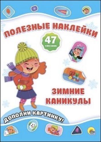 Зимние каникулы. Новогодние полезные наклейкиНаклейки, игры с с наклейками<br>Замечательная серия развивающих брошюр Полезные наклейки позволит вашему ребёнку изучить геометрические фигуры и развить мелкую моторику рук в процессе увлекательной игры. Малыш сам сможет дополнить картинку, подобрав соответствующую по форме и цвету на...<br><br>Год: 2017<br>ISBN: 978-5-378-27358-4<br>Высота: 280<br>Ширина: 205<br>Толщина: 2<br>Переплёт: мягкая, скрепка