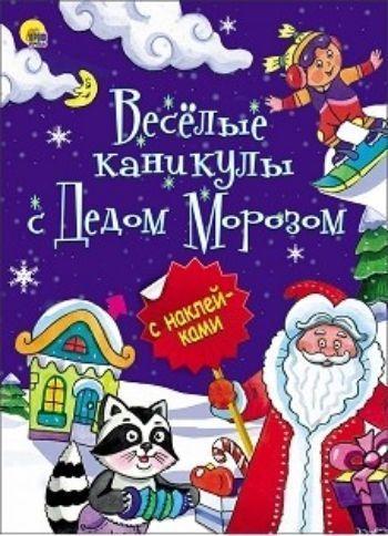 Веселые каникулы с Дедом Морозом. Новогодняя брошюраЗанятия с детьми дошкольного возраста<br>Чудесные новогодние брошюры с наклейками подарят замечательное праздничное настроение. Теперь малыш сможет участвовать в подготовке к празднику, расклеивая эти красочные картинки. Ёлочки, леденцы, подарки, бусы, пряничные домики - целый новогодний мир под...<br><br>Год: 2016<br>ISBN: 978-5-378-25641-9<br>Высота: 280<br>Ширина: 205<br>Толщина: 3<br>Переплёт: мягкая, скрепка
