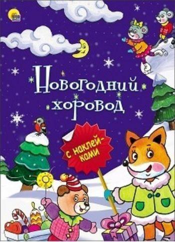 Новогодний хоровод. Новогодняя брошюраЗанятия с детьми дошкольного возраста<br>Чудесные новогодние брошюры с наклейками подарят замечательное праздничное настроение. Теперь малыш сможет участвовать в подготовке к празднику, расклеивая эти красочные картинки. Ёлочки, леденцы, подарки, бусы, пряничные домики - целый новогодний мир под...<br><br>Год: 2016<br>ISBN: 978-5-378-25642-6<br>Высота: 280<br>Ширина: 205<br>Толщина: 2<br>Переплёт: мягкая, скрепка