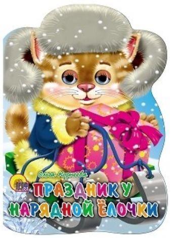 Праздник у нарядной елочки. Книжка с глазкамиКнижки-игрушки<br>Красивые добрые книжки, наполненные праздничным настроением и волшебством, обрадуют каждого ребёнка. Они непременно подарят вам атмосферу чуда и новогоднего веселья. Замечательные новогодние картонные книжки с глазками созданы специально для маленьких чит...<br><br>Год: 2016<br>ISBN: 978-5-378-01807-9<br>Высота: 220<br>Ширина: 160<br>Толщина: 5<br>Переплёт: твёрдая