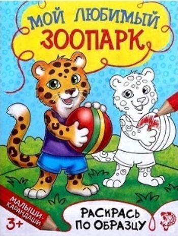Мой любимый зоопарк. Книжка-раскраскаРисование<br>Провести время весело и с пользой помогут эти замечательные раскраски. Раскрашивая раскраску, ребёнок развивает мелкую моторику, фантазию, внимание и художественный вкус. Для детей дошкольного возраста.<br><br>Год: 2017<br>ISBN: 978-5-906866-41-7<br>Высота: 190<br>Ширина: 145<br>Толщина: 2<br>Переплёт: мягкая, скрепка