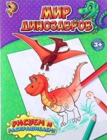 Мир динозавров. Книжка-раскраскаРисование<br>Провести время весело и с пользой помогут эти замечательные раскраски. Раскрашивая раскраску, ребёнок развивает мелкую моторику, фантазию, внимание и художественный вкус. Для детей дошкольного возраста.<br><br>Год: 2017<br>ISBN: 978-5-906809-56-8<br>Высота: 190<br>Ширина: 145<br>Толщина: 2<br>Переплёт: мягкая, скрепка