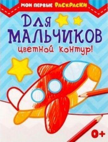 Раскраска для мальчиков. Цветной контурРисование<br>Провести время весело и с пользой помогут эти замечательные раскраски. Раскрашивая раскраску, ребёнок развивает мелкую моторику, фантазию, внимание и художественный вкус. Для детей дошкольного возраста.<br><br>Год: 2017<br>ISBN: 978-5-906919-19-9<br>Высота: 190<br>Ширина: 145<br>Толщина: 2<br>Переплёт: мягкая, скрепка