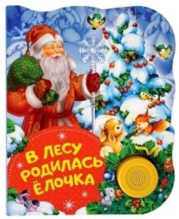 В лесу родилась елочка. Поющие книжкиКнижки-игрушки<br>Эта яркая и праздничная книжка споет малышу самые веселые новогодние песенки и расскажет стихи - нужно лишь нажать на кнопку. А специально для родителей в книге предусмотрена стоп-функция.<br><br>Год: 2017<br>ISBN: 978-5-353-08501-0<br>Высота: 185<br>Ширина: 145<br>Толщина: 5<br>Переплёт: твёрдая