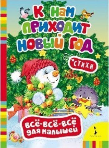 К нам приходит Новый год. Всё-всё-всё для малышейСтихи<br>В этой замечательной книжке собраны самые веселые новогодние стихи, загадки и песенки: Карнавал, Метелица и другие.<br><br>Год: 2017<br>ISBN: 978-5-353-08349-8<br>Высота: 220<br>Ширина: 160<br>Толщина: 5<br>Переплёт: твёрдая
