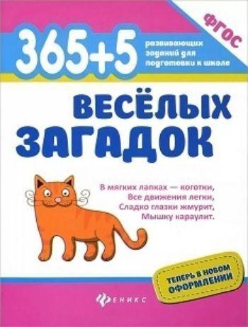 365+5 веселых загадокЗанятия с детьми дошкольного возраста<br>Дети очень любят загадывать и отгадывать загадки. Так они развивают смекалку, память, воображение, расширяют словарный запас. В нашей книге вы найдете множество загадок на самые разные темы: про зверей, рыб и птиц, про игрушки и настольные игры, про космо...<br><br>Авторы: Яворовская И.А.<br>Год: 2018<br>ISBN: 978-5-222-29731-5<br>Высота: 260<br>Ширина: 200<br>Толщина: 4<br>Переплёт: мягкая, скрепка