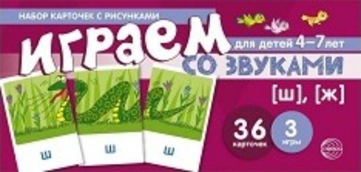 Набор карточек с рисунками. Играем со звуками. Звуки [Ш], [Ж]Занятия с детьми дошкольного возраста<br>Учебно-игровой комплект для обучения чтению детей 4-7 лет, который можно использовать на групповых и индивидуальных занятиях.Издание для обучения детей 4-7 лет чтению представляет собой 12 обучающих картинок, состоящих из 36 карточек и 3 игр, и является т...<br><br>Авторы: Танцюра С.Ю.<br>Год: 2017<br>ISBN: 978-5-9949-1863-0<br>Высота: 105<br>Ширина: 210<br>Толщина: 6