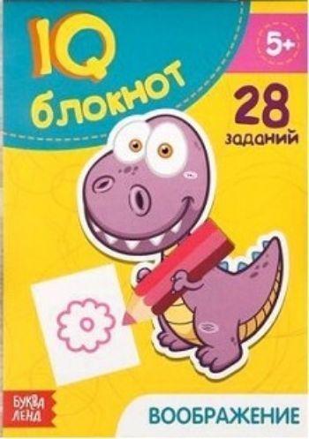 Блокнот IQ ВоображениеЗанятия с детьми дошкольного возраста<br>Блокнот IQ Воображение включает в себя 28 страниц с увлекательными заданиями разного уровня сложности. За такой книжкой ваш ребёнок проведёт время с пользой и удовольствием, узнает много нового и интересного. А компактный и удобный формат блокнота позво...<br><br>Год: 2017<br>ISBN: 978-5-906944-90-0<br>Высота: 170<br>Ширина: 120<br>Толщина: 3<br>Переплёт: мягкая, скрепка