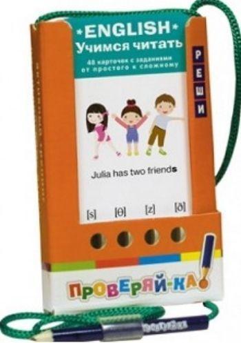 Проверяй-ка. English. Учимся читать. Игра с карандашом. Активный тренинг по английскому языкуНачальная школа<br>Ваш ребёнок учит английский язык? Этот набор карточек поможет ему научиться правильно читать. Компактный комплект удобно брать с собой в дорогу, заниматься в школе и дома. Обучение по этим карточкам нравится детям, они с удовольствием работают с ними само...<br><br>Авторы: Владимирова А.А.<br>Год: 2016<br>ISBN: 978-5-8112-5221-3<br>Высота: 140<br>Ширина: 85<br>Толщина: 22