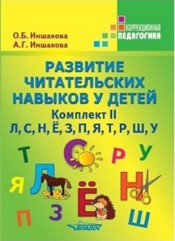 Развитие читательских навыков у детей. Комплект II. Л, С, Н, Ё, З, П, Я, Т, Р, Ш, УКоррекционное обучение<br>Формирование навыков чтения наиболее сложный процесс, как для детей в норме, так и для детей с различной патологией.Практика показала, что наиболее эффективно обучать чтению детей с 5-7 лет. Основное внимание при этом необходимо уделять прочному запоминан...<br><br>Авторы: Иншакова О.Б., Иншакова А.Г.<br>Год: 2018<br>ISBN: 978-5-9500493-2-3<br>Высота: 290<br>Ширина: 210<br>Толщина: 10