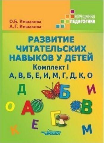Развитие читательских навыков у детей. Комплект I. А, В, Б, Е, И, М, Г, Д, К, ОКоррекционное обучение<br>Формирование навыков чтения наиболее сложный процесс, как для детей в норме, так и для детей с различной патологией.Практика показала, что наиболее эффективно обучать чтению детей с 5-7 лет. Основное внимание при этом необходимо уделять прочному запоминан...<br><br>Авторы: Иншакова О.Б., Иншакова А.Г.<br>Год: 2017<br>ISBN: 978-5-9500493-1-6<br>Высота: 290<br>Ширина: 210<br>Толщина: 10