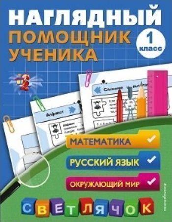 Наглядный помощник ученика 1-го классаПредметы<br>Справочник подготовлен в соответствии с требованиями ФГОС для начальной школы и поможет младшему школьнику систематизировать и закрепить знания по математике, русскому языку и окружающему миру за курс 1-го класса. В книге содержатся образцы правильного на...<br><br>Авторы: Горохова А.М.<br>Год: 2018<br>ISBN: 978-5-04-088941-9<br>Высота: 210<br>Ширина: 162<br>Толщина: 4<br>Переплёт: мягкая, скрепка