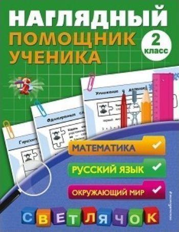 Наглядный помощник ученика 2-го классаПредметы<br>Справочник подготовлен в соответствии с требованиями ФГОС для начальной школы и поможет младшему школьнику систематизировать и закрепить знания по математике, русскому языку и окружающему миру за курс 2-го класса. В книге содержатся алгоритмы решения зада...<br><br>Авторы: Горохова А.М.<br>Год: 2018<br>ISBN: 978-5-04-088943-3<br>Высота: 210<br>Ширина: 162<br>Толщина: 4<br>Переплёт: мягкая, скрепка