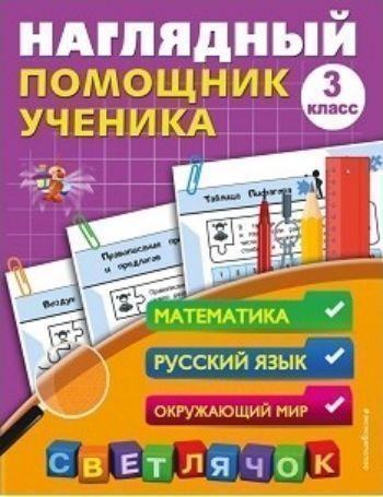 Наглядный помощник ученика 3-го классаПредметы<br>Справочник подготовлен в соответствии с требованиями ФГОС для начальной школы и поможет младшему школьнику систематизировать и закрепить знания по математике, русскому языку и окружающему миру за курс 3-го класса. В книге содержатся алгоритмы решения зада...<br><br>Авторы: Горохова А.М.<br>Год: 2018<br>ISBN: 978-5-04-088946-4<br>Высота: 210<br>Ширина: 162<br>Толщина: 3<br>Переплёт: мягкая, скрепка