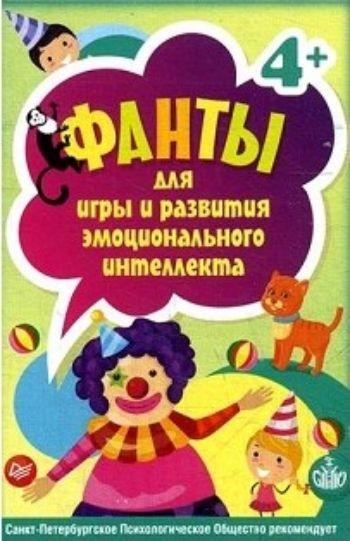 Фанты для игры и развития эмоционального интеллектаКарты<br>Перед вами уникальный проект, созданный лучшими детскими психологами Санкт-Петербурга. 45 карточек с веселыми необычными заданиями, которые помогут развить эмоциональный интеллект, активизировать воображение и артистические способности вашего ребенка.<br><br>Год: 2017<br>ISBN: 978-5-496-02591-1<br>Высота: 87<br>Ширина: 57<br>Толщина: 12