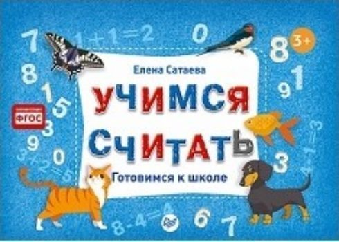 Учимся считать. Готовимся к школеЗанятия с детьми дошкольного возраста<br>Эти яркие перекидные карточки помогут заинтересовать вашего малыша счётом и развить у него элементарные математические представления, превратив обучение в весёлую игру. Ребёнок научится считать объекты, познакомится с цифрами и составом чисел до 10, освои...<br><br>Авторы: Сатаева Е.В.<br>Год: 2017<br>ISBN: 978-5-00116-028-1<br>Высота: 113<br>Ширина: 155<br>Толщина: 6