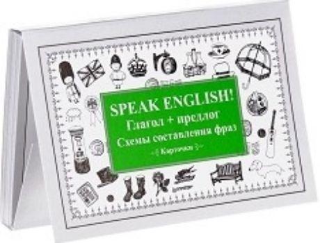 Speak English! Глагол + предлог. Схемы составления фраз. 29 карточекУчащимся и абитуриентам<br>Наглядные карточки с глаголами и предлогами на одной стороне и примерами на другой позволят вам: - расширить лексический запас, не запоминая новые слова, а используя уже известные;- стать своим в компании, где говорят по-английски; - легко переводить текс...<br><br>Год: 2017<br>ISBN: 978-5-00116-053-3<br>Высота: 80<br>Ширина: 115<br>Толщина: 8