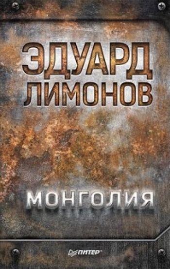 МонголияХудожественная литература<br>Я дал этой книге условное название Монголия, надеясь, что придумаю вскоре окончательное, да так и не придумал окончательное. Пусть будет Монголия.Супермаркет - это то место, куда в случае беспорядков в городе следует вселиться.Когда я работал на з...<br><br>Авторы: Лимонов Э.<br>Год: 2018<br>ISBN: 978-5-4461-0553-3<br>Высота: 205<br>Ширина: 145<br>Толщина: 20<br>Переплёт: твёрдая