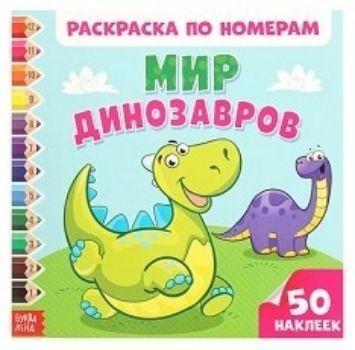 Раскраска по номерам с наклейками Мир динозавровРисование<br>Рисование по номерам привлечет особое внимание юных художников. Ребенку предстоит раскрасить контурный рисунок, который уже нанесен на бумагу. Сделать это можно по своему усмотрению или следуя имеющемуся образцу. Такое занятие хорошо способствует развитию...<br><br>Год: 2017<br>ISBN: 978-5-906944-81-8<br>Высота: 250<br>Ширина: 250<br>Толщина: 3<br>Переплёт: мягкая, скрепка