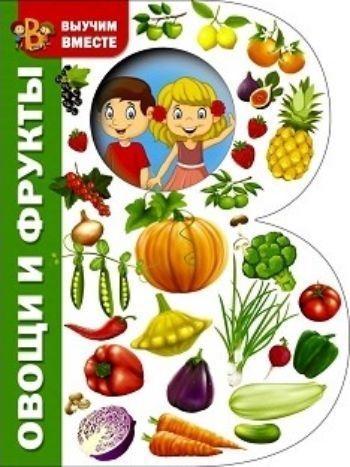 Овощи и фрукты. Выучим вместеЗанятия с детьми дошкольного возраста<br>Замечательные книжка с фигурной вырубкой Овощи и фрукты подойдёт для первого знакомства с растительным миром. Иллюстрации фруктов, ягод и овощей отличаются яркими цветами, удивительной натуралистичностью и любовью к растениям. Эта книга для детей и их р...<br><br>Авторы: Дмитриева В.Г.<br>Год: 2017<br>ISBN: 978-5-17-103680-5<br>Высота: 290<br>Ширина: 205<br>Толщина: 3<br>Переплёт: мягкая, скрепка