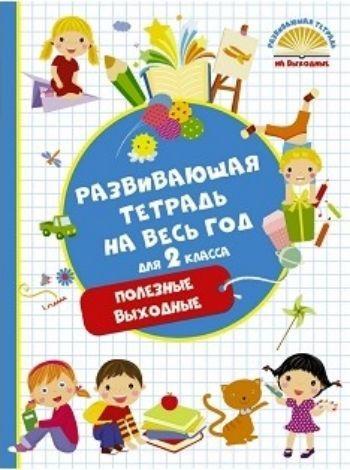 Развивающая тетрадь на весь год для 2 класса. Полезные выходныеЗанятия с учащимися начальной школы<br>Развивающая тетрадь на весь год - это увлекательные и познавательные задания, которые помогут второкласснику систематизировать знания по основным предметам школьного курса: русскому языку, литературному чтению, математике, окружающему миру. Многообразие и...<br><br>Авторы: Танько М.А.<br>Год: 2017<br>ISBN: 978-5-17-102151-1<br>Высота: 280<br>Ширина: 210<br>Толщина: 8<br>Переплёт: мягкая, склейка