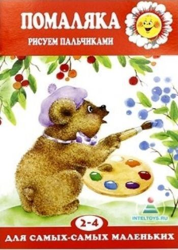 Помаляка. Рисуем пальчикамиЗанятия с детьми дошкольного возраста<br>В этой книжке вы с вашим малышом будете учиться рисовать красками и освоите один из азов изобразительной грамоты - пятнышки. Ваш ребенок будет развивать внимание и координацию движений, выращивая ягодки на веточке, лепестки и серединки у цветка. Процесс...<br><br>Год: 2018<br>ISBN: 978-5-9715-0872-4<br>Высота: 280<br>Ширина: 200<br>Толщина: 2<br>Переплёт: мягкая, скрепка