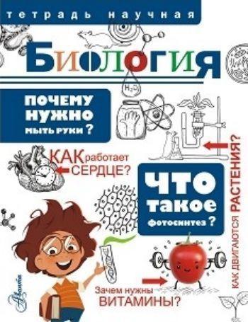 БиологияСредняя школа<br>Книга Биология из серии Тетрадь научная является уникальным материалом, основная цель которого - ознакомление с биологией в творческой, игровой форме. На страницах тетради вы найдете большое количество разнообразных опытов, которые можно проделать, не...<br><br>Авторы: Волцит П.М.<br>Год: 2018<br>ISBN: 978-5-17-983014-6<br>Высота: 210<br>Ширина: 160<br>Толщина: 3<br>Переплёт: мягкая, скрепка