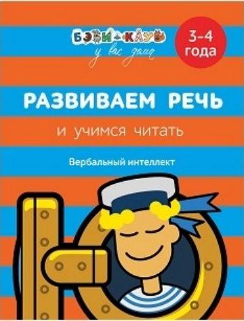 Развиваем речь и учимся читать. Для детей 3-4 летЗанятия с детьми дошкольного возраста<br>В этой книге родители и воспитатели найдут все необходимые задания для занятий по развитию речи и обучения чтению ребенка 3-4 лет. Опытные педагоги Бэби-клуба разработали для малышей самые эффективные и интересные упражнения, а также собрали ценные подс...<br><br>Год: 2017<br>ISBN: 978-5-353-08525-6<br>Высота: 275<br>Ширина: 210<br>Толщина: 5<br>Переплёт: мягкая, скрепка
