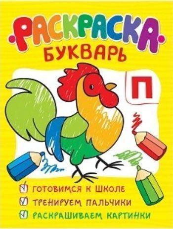 Раскраска-букварьЗанятия с детьми дошкольного возраста<br>Раскраска-букварь входит в серию обучающих раскрасок, подготовленных специально для того, чтобы в игровой форме познакомить детей с важнейшими развивающими темами. Перед вами не просто раскраска, это первый шаг к освоению базового навыка - чтения. Раскраш...<br><br>Год: 2017<br>ISBN: 978-5-353-07894-4<br>Высота: 255<br>Ширина: 195<br>Толщина: 5<br>Переплёт: мягкая, склейка