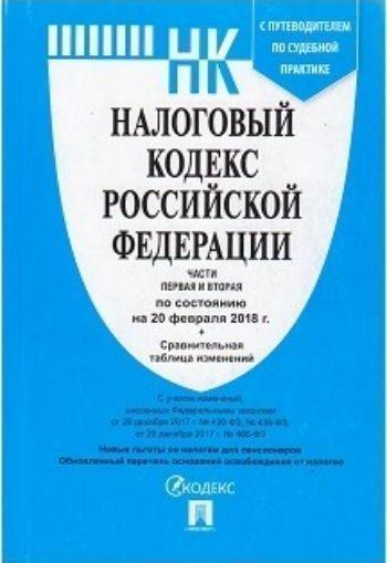 Налоговый кодекс Российской Федерации. Части первая и втораяКодексы. Законы. Правила<br>Текст Налогового кодекса Российской Федерации (часть первая и вторая) сверен с официальным источником и приводится по состоянию на 20 февраля 2018 года. Представленное вашему вниманию издание учитывает все изменения, внесенные опубликованными в официальны...<br><br>Год: 2018<br>ISBN: 978-5-392-27653-0<br>Высота: 205<br>Ширина: 140<br>Толщина: 50<br>Переплёт: мягкая, склейка