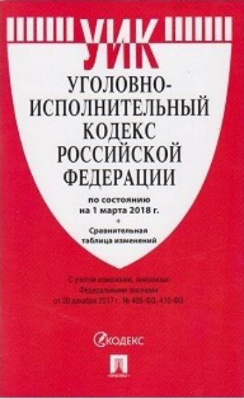 Уголовно-исполнительный кодекс Российской ФедерацииКодексы. Законы. Правила<br>Текст Уголовно-исполнительного кодекса Российской Федерации сверен с официальным источником и приводится по состоянию на 1 марта 2018 года. Представленное вашему вниманию издание учитывает все изменения, внесенные опубликованными в официальных источниках ...<br><br>Год: 2018<br>ISBN: 978-5-392-27644-8<br>Высота: 205<br>Ширина: 140<br>Толщина: 6<br>Переплёт: мягкая, скрепка